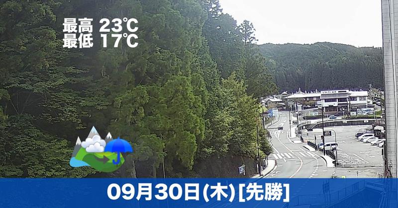 おはようございます☔本日の高野山は曇のち雨の予報です。