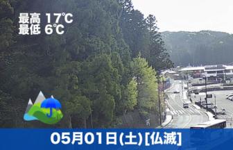 おはようございます!今日の高野山は雨の予報です。もう5月ですね。がんばっていきましょう😊