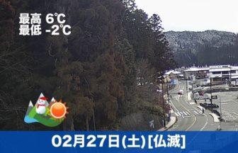 おはようございます☃今日の高野山は雪のち晴れの予報です。山が少し白くなっています😊