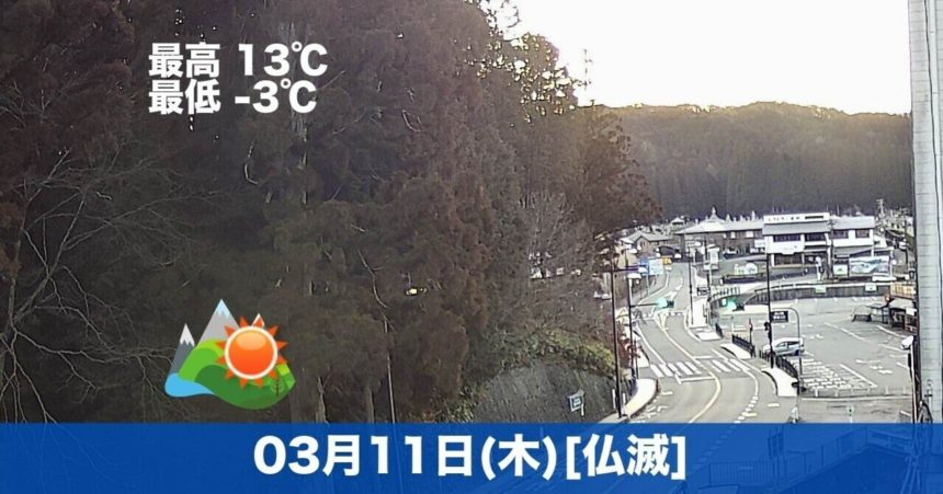 おはようございます😊昨日に引き続き今日も天気が良さそうです🌄今日は東日本大震災から10年となります。南無大師遍照金剛🙏