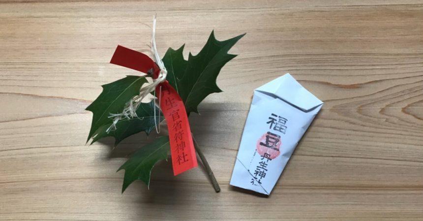 丹生官省符神社 魔除け柊と福豆
