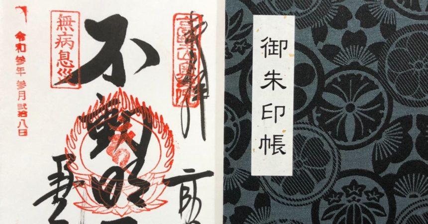 3/28 不動明王 縁日限定御朱印