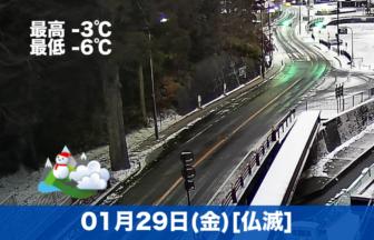 おはようございます☃昨日よりも10度以上下がり、冷え込んだため、少し雪が降りました。