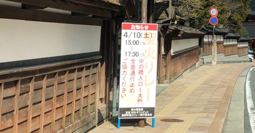4/10(土)東京2020聖火リレー