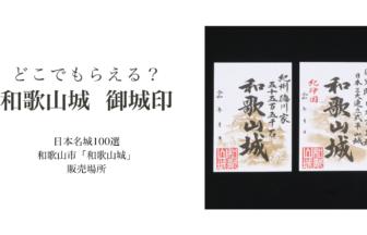 日本名城100選「和歌山城」の御城印