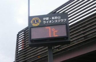 朝の気温は7℃でした