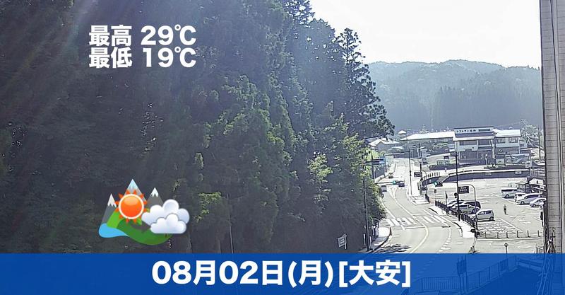 おはようございます🌄本日の高野山は晴れのち曇りの予報です☺