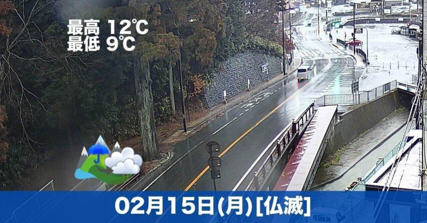 おはようございます☔今日の高野山は雨のち曇りで、昨日に引き続き暖かい日になる予報です。