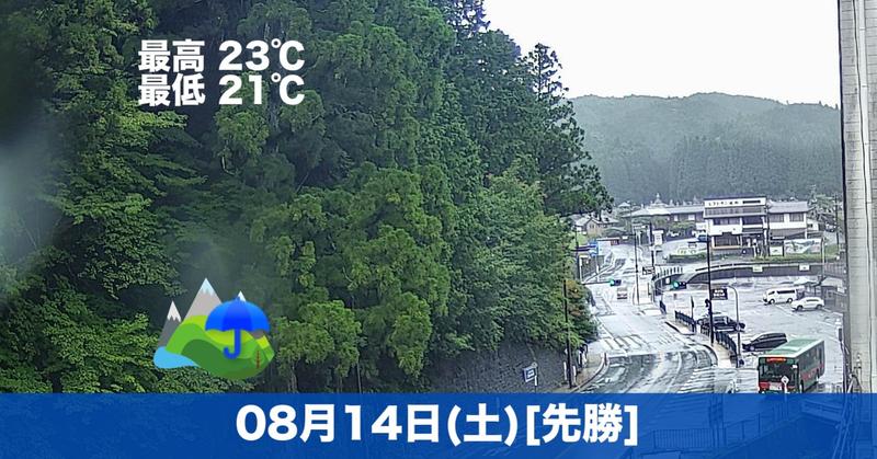 おはようございます☔本日も高野山は雨です。少しの間、雨が続きそうですね😊