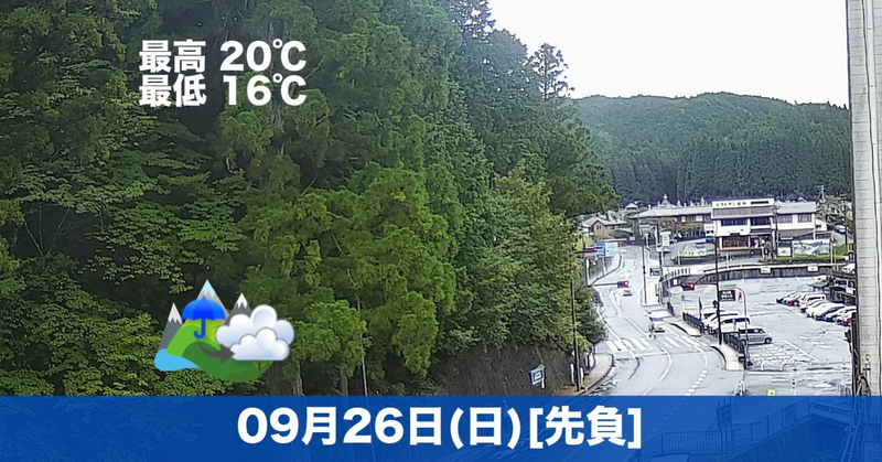 おはようございます☔本日の高野山は雨のちくもりの予報です😊少し肌寒いです