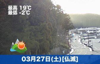 おはようございます☀今日の高野山は晴れの予報です。気温も20℃近くまで上がるようです😊