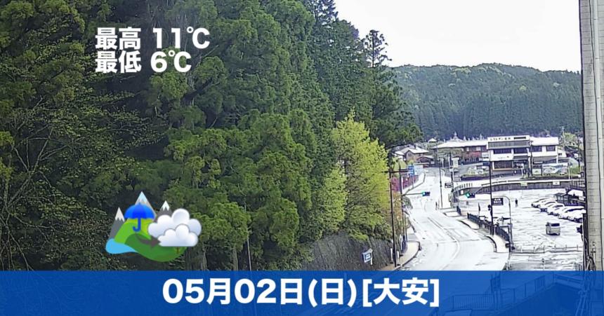 こんにちは😊本日も高野山は雨模様です。気温も少し下がって寒いです。