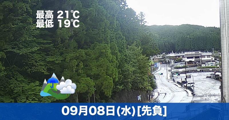 おはようございます☔☁本日の高野山は雨のちくもりの予報です😊涼しくなってきましたね🍁