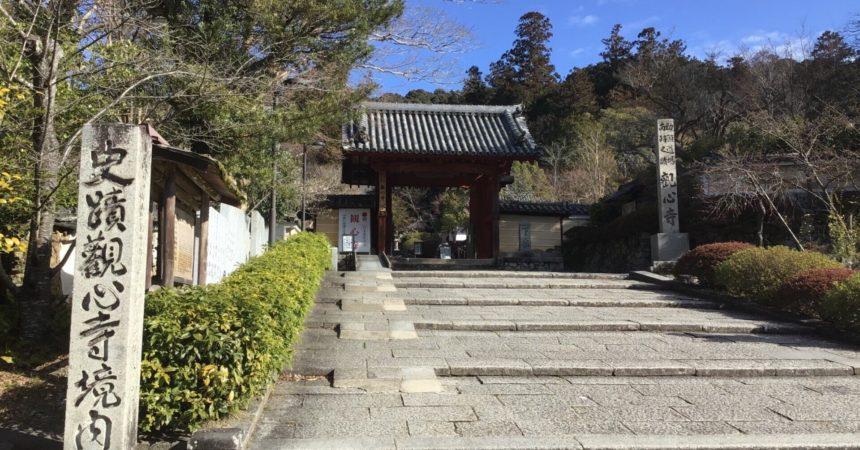 関西花の寺 観心寺