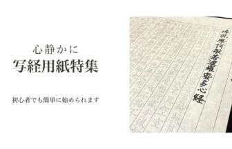 写経用紙特集