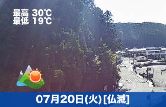 おはようございます🌄今日も高野山は天気が良いようです☺